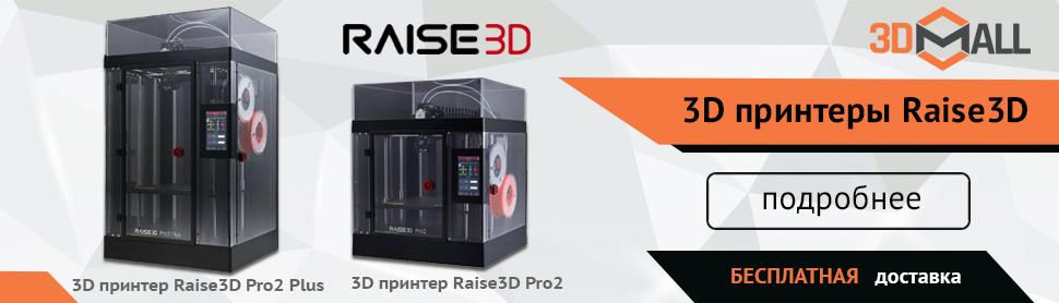 Баннер 3D принтеры Raies3d