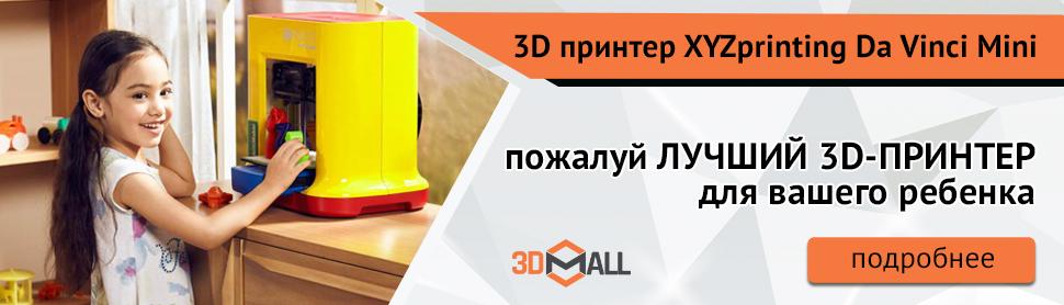 Баннер 3d принтер da vinci mini в 3dmall