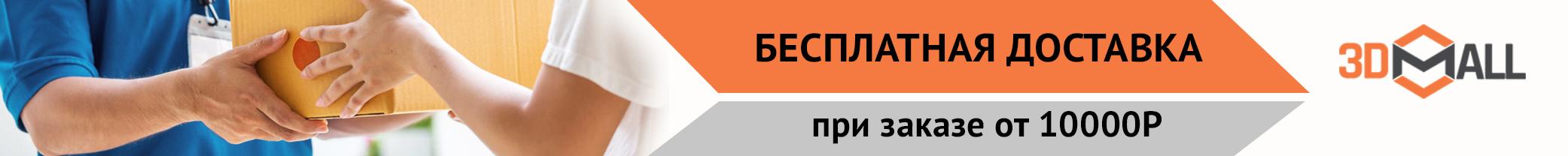 Баннер бесплатная доставка при заказе от 10000 рублей