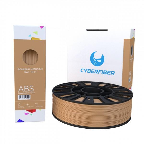 Фото нить для 3D-принтера ABS пластик CyberFiber, 1.75 мм, бежевый металлик