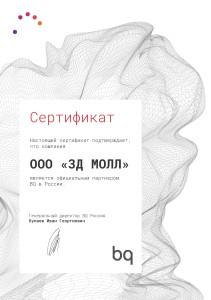 Фото Сертификат bq