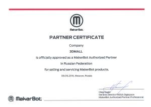 Фото Сертификат Makerbot