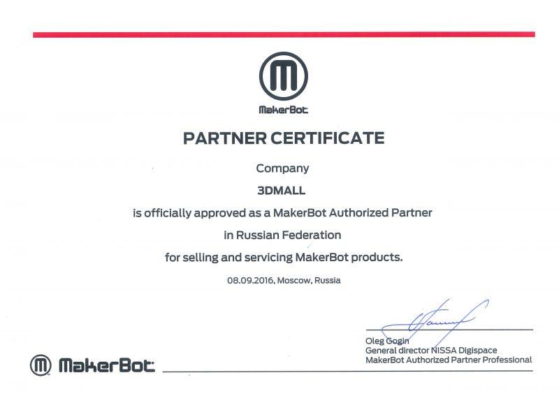 Фото Сертификат 3dmall makerbot