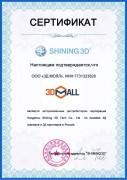 Сертификат Shining 3D
