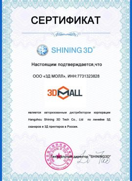 Фото Сертификат Shining 3D