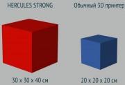 3D принтер Hercules Strong 3