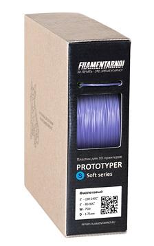 Фото нить для 3D-принтера PROTOTYPER S-SOFT (СПЛОШНОЙ) 1.75 мм Фиолетовый
