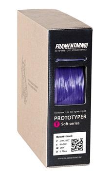 Фото нить для 3D-принтера PROTOTYPER T-SOFT (ПРОЗРАЧНЫЙ) 1.75 мм Фиолетовый
