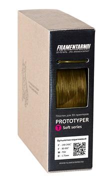 Фото нить для 3D-принтера PROTOTYPER T-SOFT (ПРОЗРАЧНЫЙ) 1.75 мм Бутылочно-коричневый