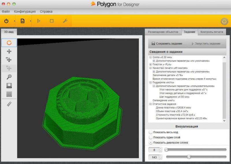 Фото ПО PICASO 3D Polygon 2