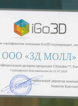 Фото Сертификат formlabs ultimaker компания 3DMALL