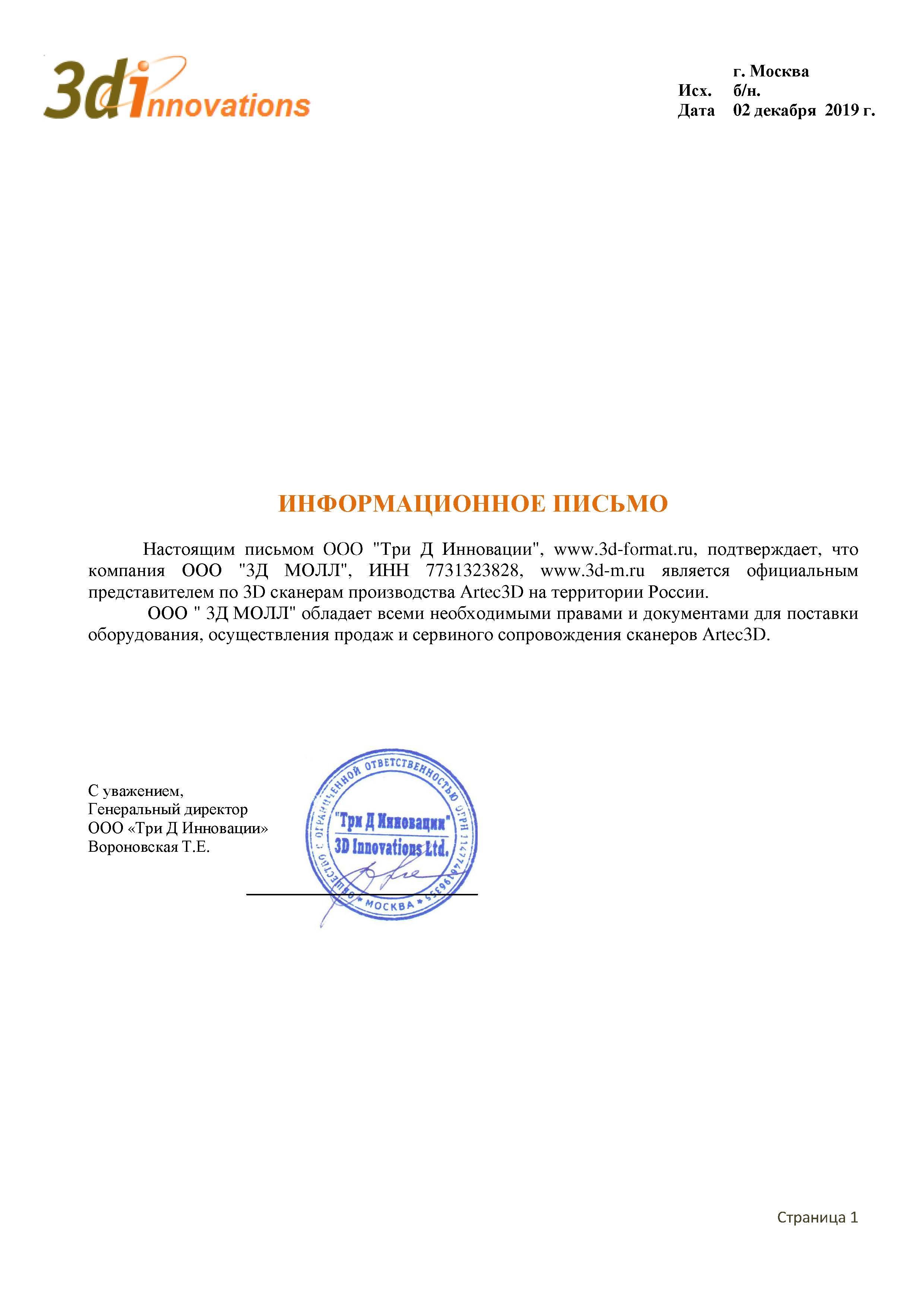 Фото Сертификат Аrtec 3DMALL