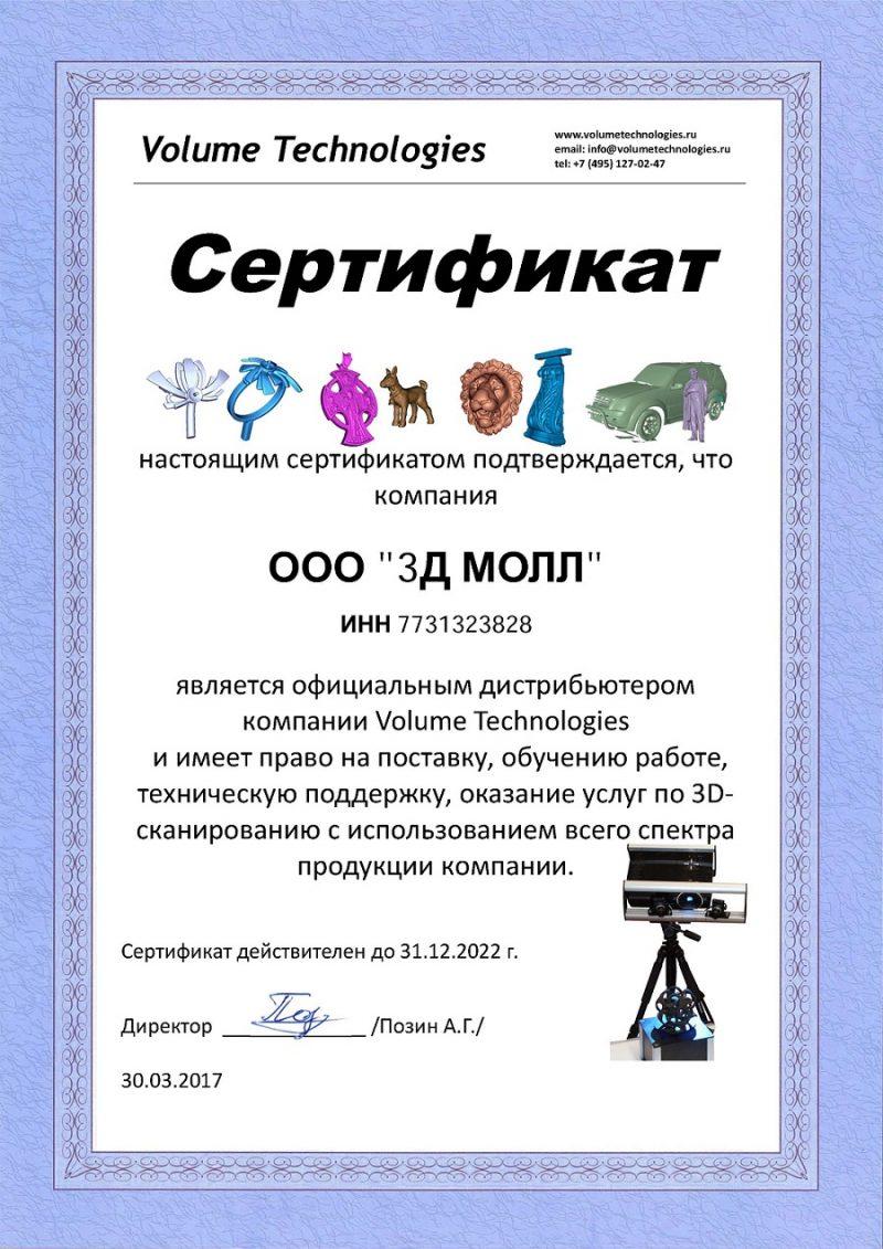 Фото Volume Technologies сертификат для 3дмолл