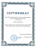 Сертификат дилерства 3д молл