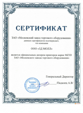 Фото сертификат дилерства 3д молл