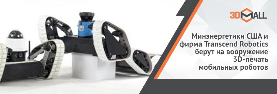 Баннер Минэнергетики США и фирма Transcend Robotics берут на вооружение 3D-печать мобильных роботов