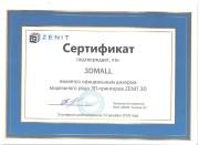 Сертификат Zenit компания 3DMall