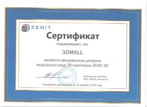 Фото Сертификат Zenit компания 3DMall
