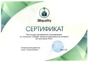 Сертификат 3DQuality