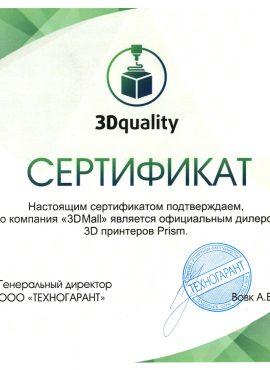 Фото Сертификат 3DQuality