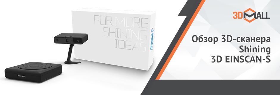 Баннер Обзор 3D-сканера Shining 3D EINSCAN-S