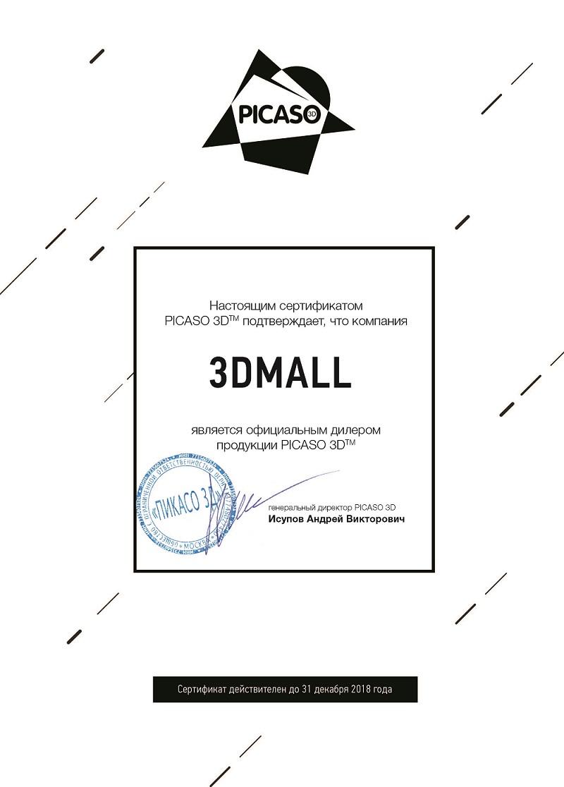 Фото Сертификат дистрибьютера PICASO 3DMALL