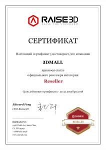 Фото Сертификат 3DMALL RAISE