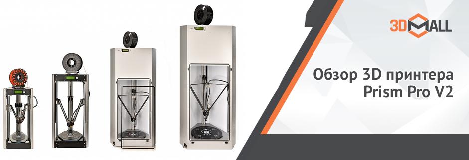 Баннер Обзор 3D принтера Prism Pro V2