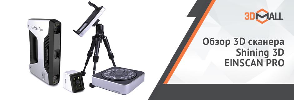 Баннер Обзор 3D сканера Shining 3D EINSCAN PRO