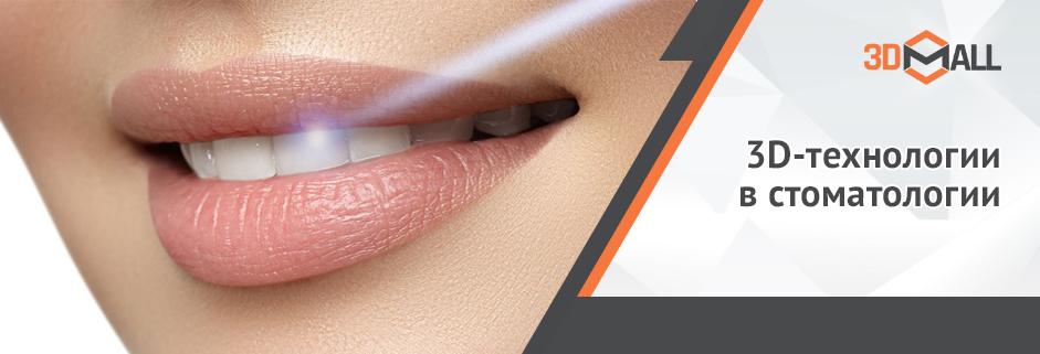 Баннер 3D технологии в стоматологии