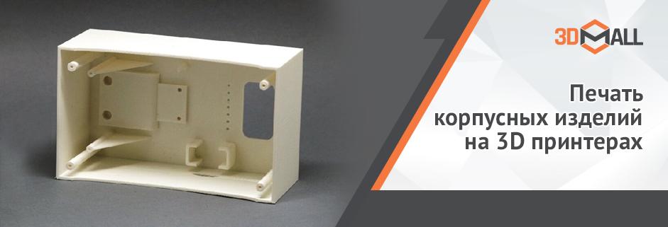 Баннер Печать корпусных изделий на 3D принтерах