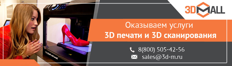 Фото Услуги 3D печати и 3D сканирования