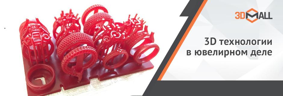 Баннер 3D технологии в ювелирном деле 1