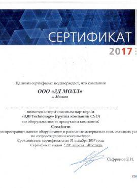 Фото сертификат 1