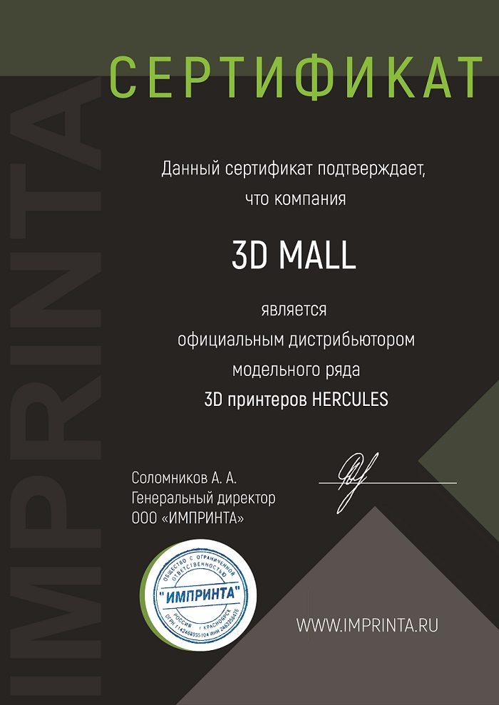 Фото Сертификат дистрибьютора Imprinta