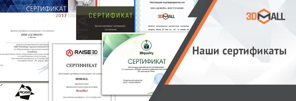 Баннер Сертификаты производителей оборудования