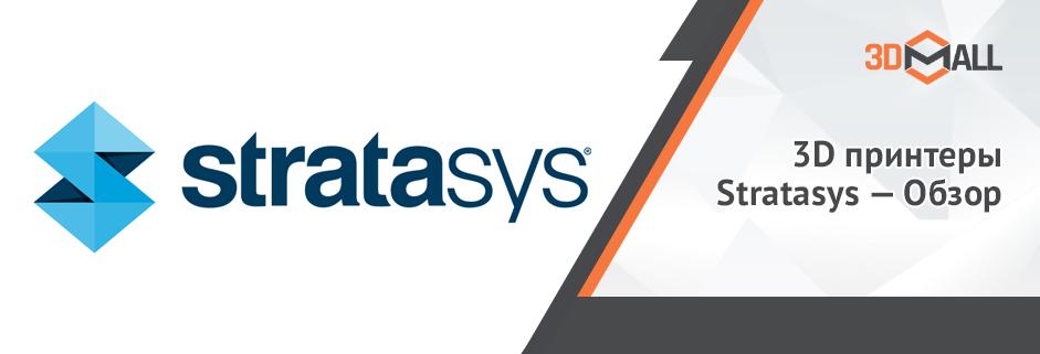 Баннер 3D принтеры Stratasys - Обзор