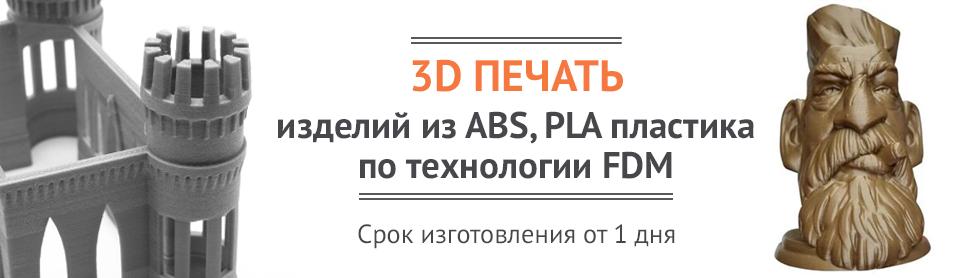 Фото 3д печать abs pla пластиком