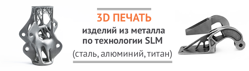 Фото 3Д печать металлом на заказ