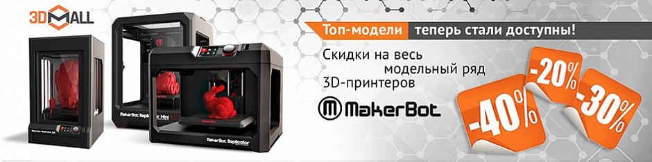 Фото Акция на принтеры Makerbot