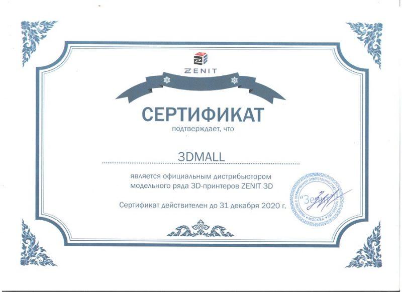 Фото Сертификат ZENIT 3DMALL 2