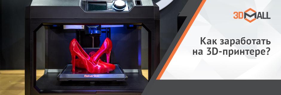 Баннер Как заработать на 3D принтере? 1
