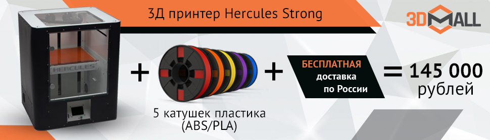 фото 3д принтер hercules strong