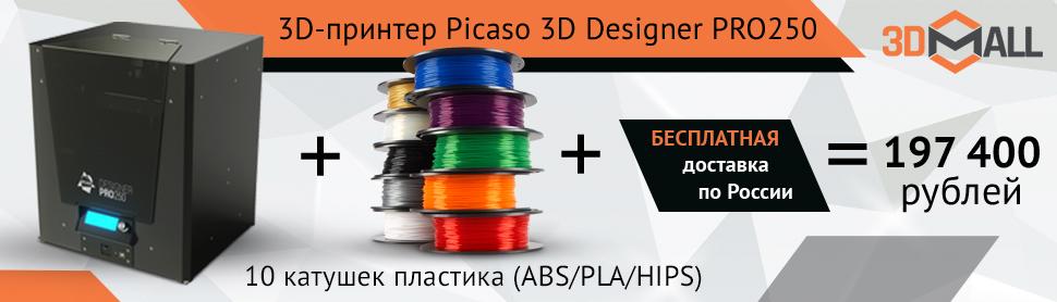 фото 3д принтер picaso designer pro