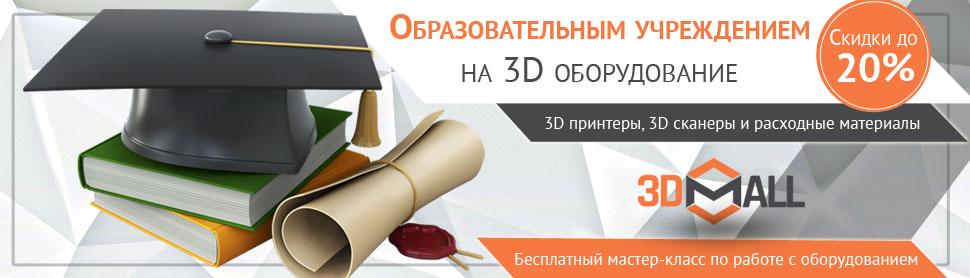 Фото Образовательным учреждениям СКИДКИ ДО 20%