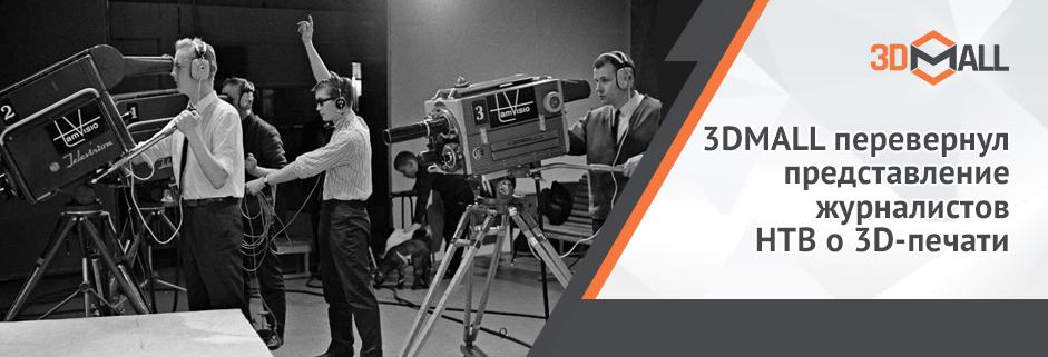 Баннер 3DMALL перевернул представление журналистов НТВ о 3D печати