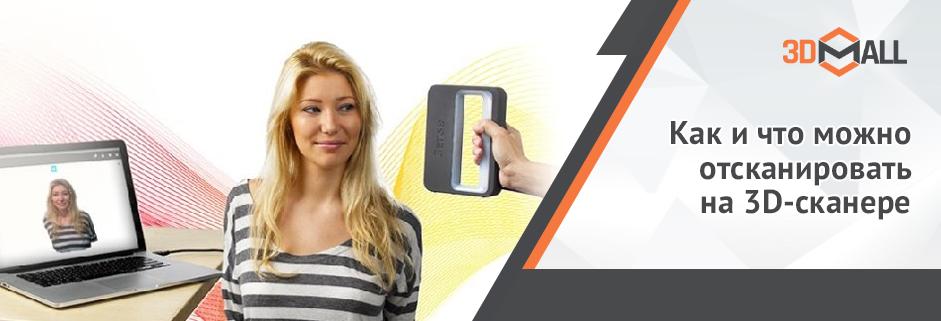 Баннер Как и что можно отсканировать на 3Д сканере