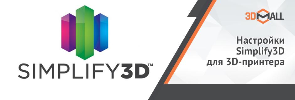 Баннер Настройки Simplify3D для 3Д принтера