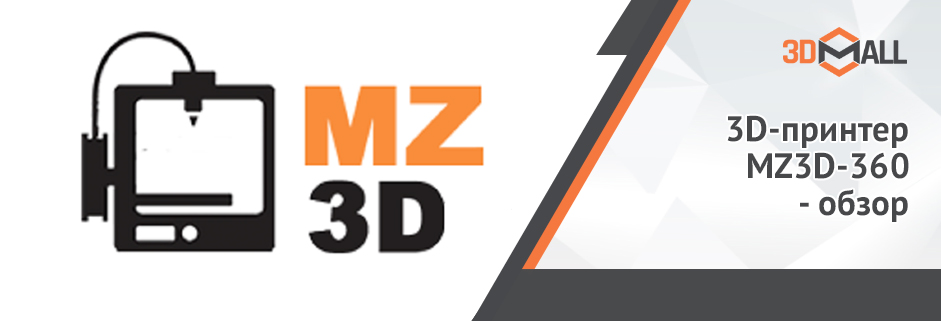 Баннер Обзор - 3D принтер MZ3D-360