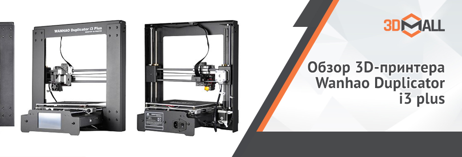 Баннер Обзор 3D принтера Wanhao Duplicator i3 plus
